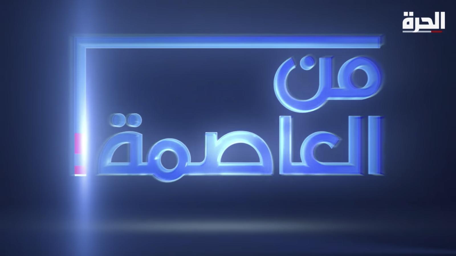 NCS_Alhurra_broadcast-design_0007