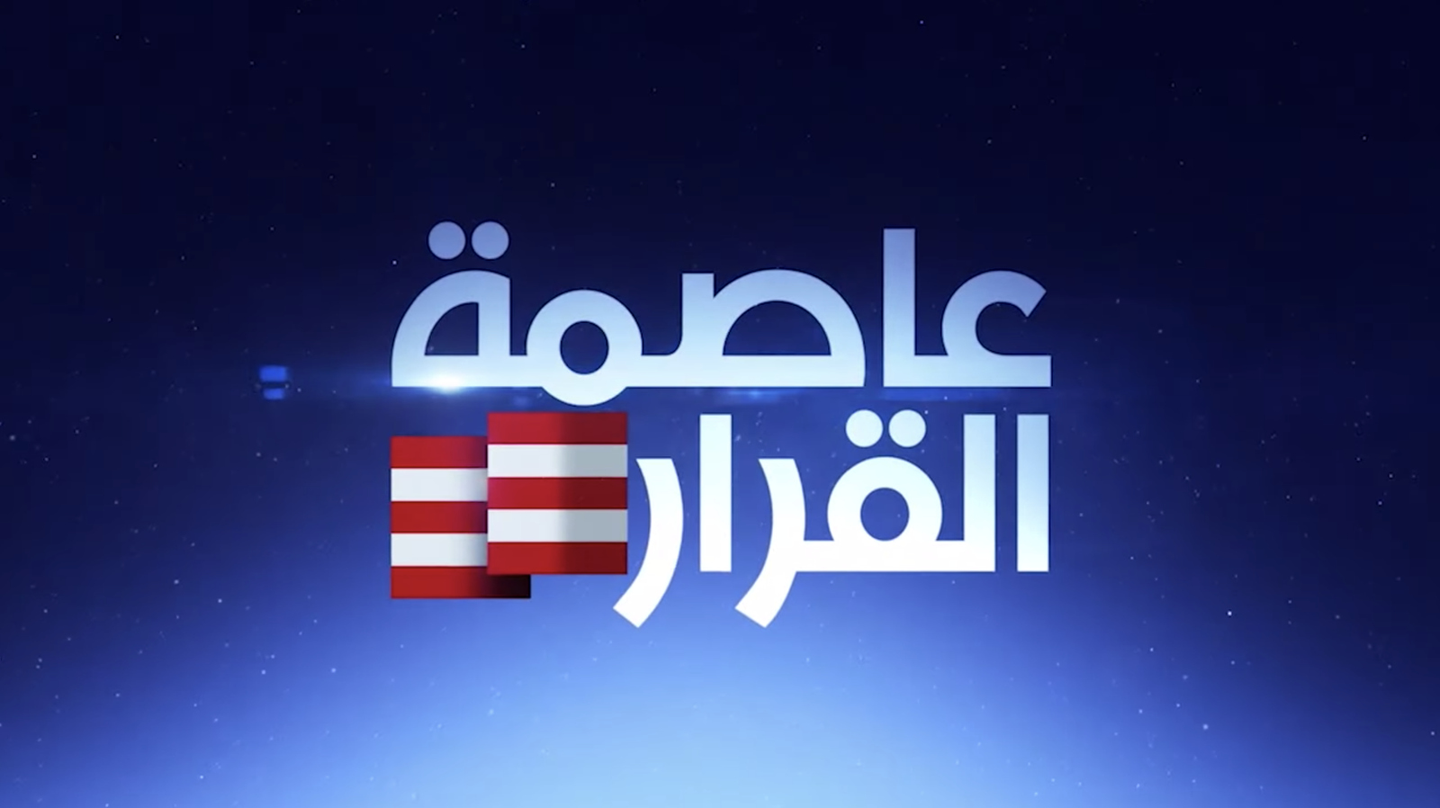 NCS_Alhurra_broadcast-design_0015