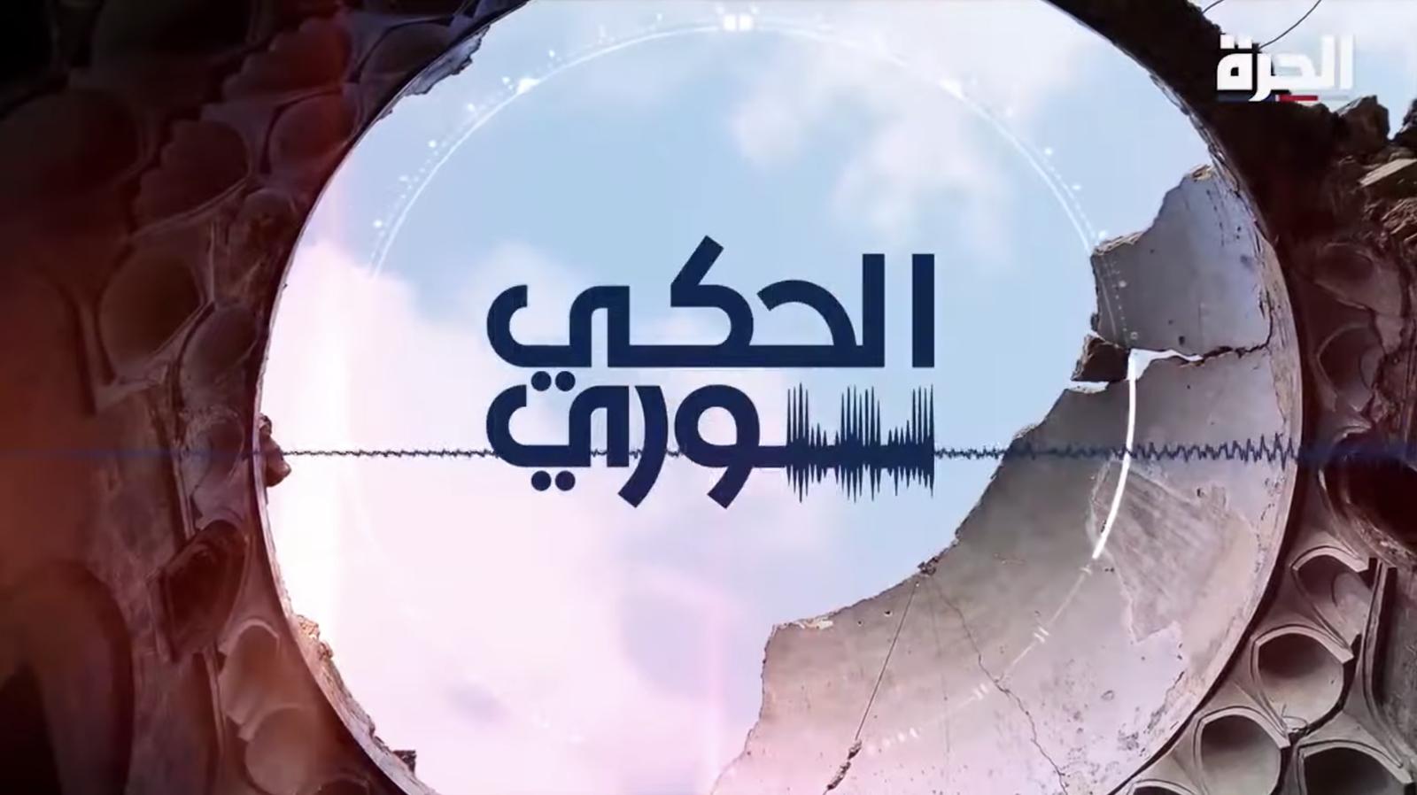 NCS_Alhurra_broadcast-design_0033
