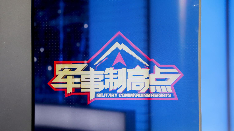 NCS_CCTV7_007