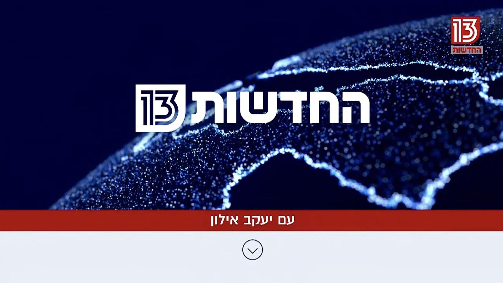 NCS_Channel-13-News-Studio_001