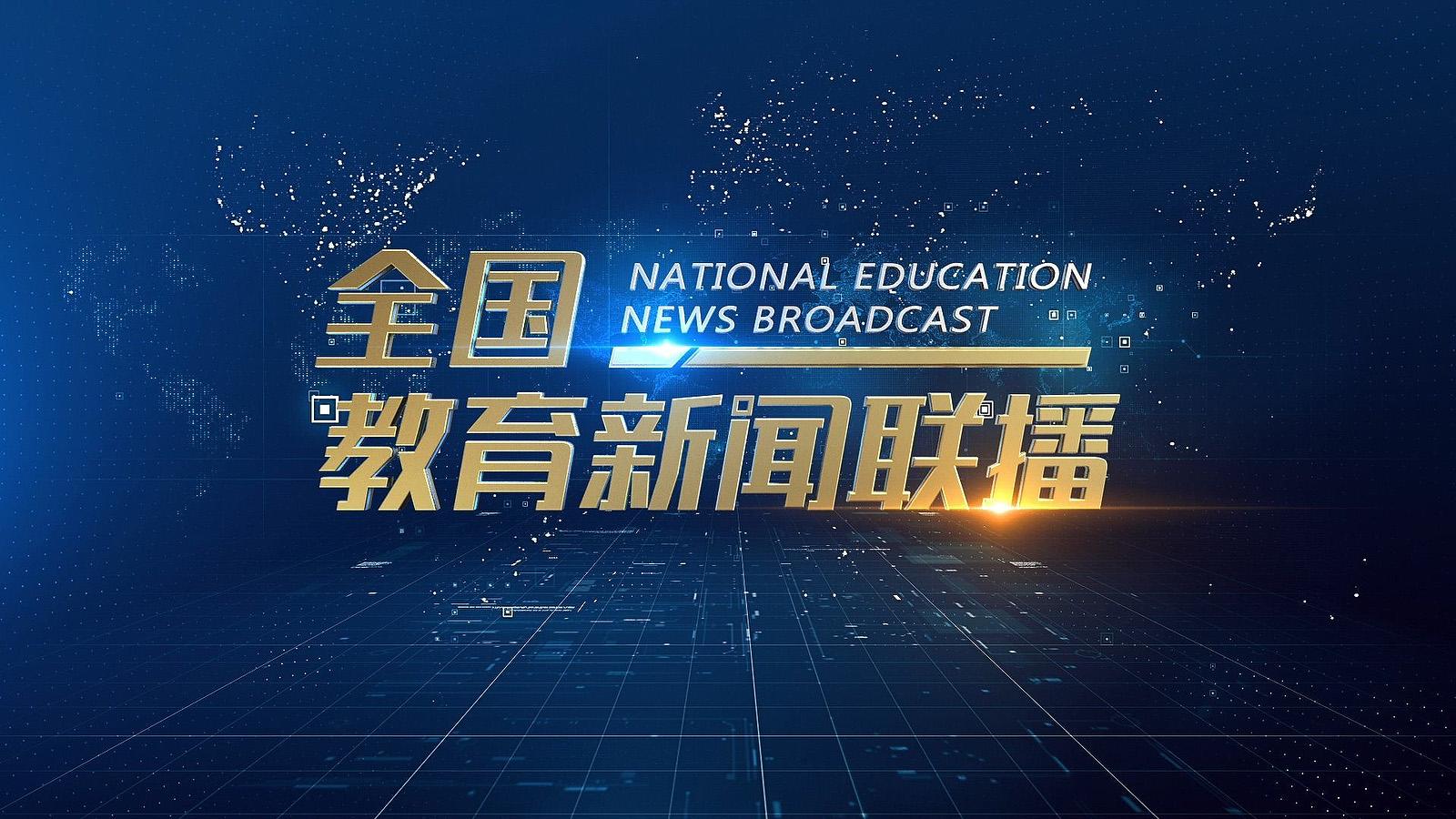 ncs_China-Education-Network-Television-Studio_0001