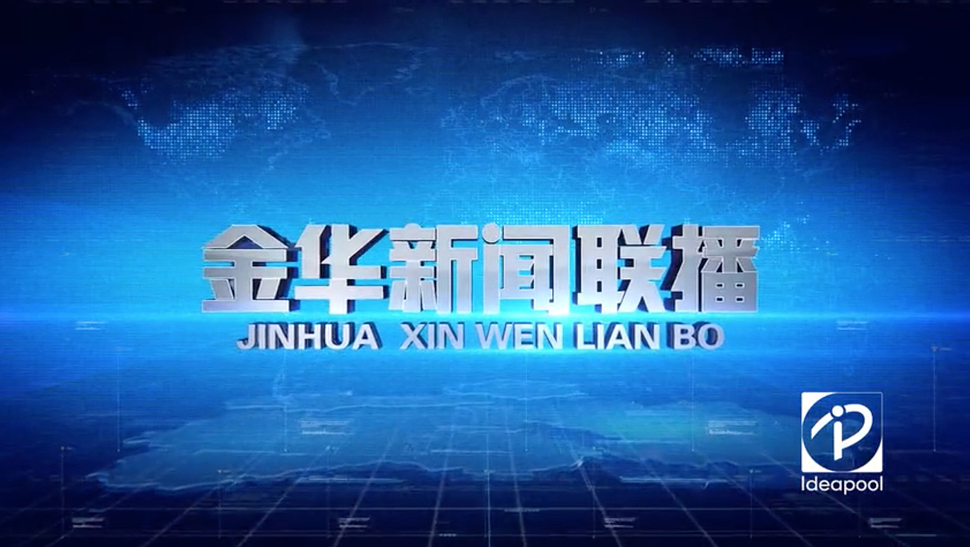 NCS_Jinhua-News-Network_Ideapool_0001