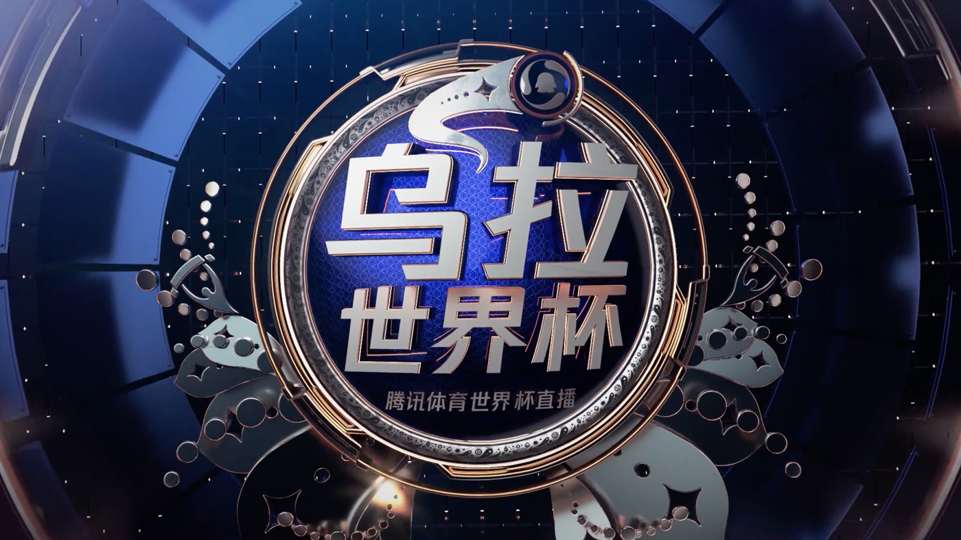 NCS_Tencent-Sports-World-Cup_0026