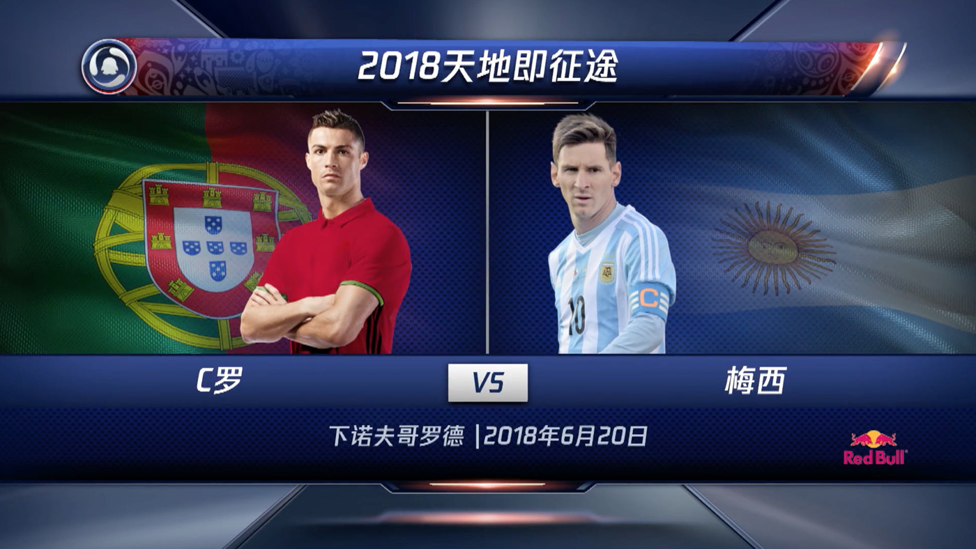 NCS_Tencent-Sports-World-Cup_0036