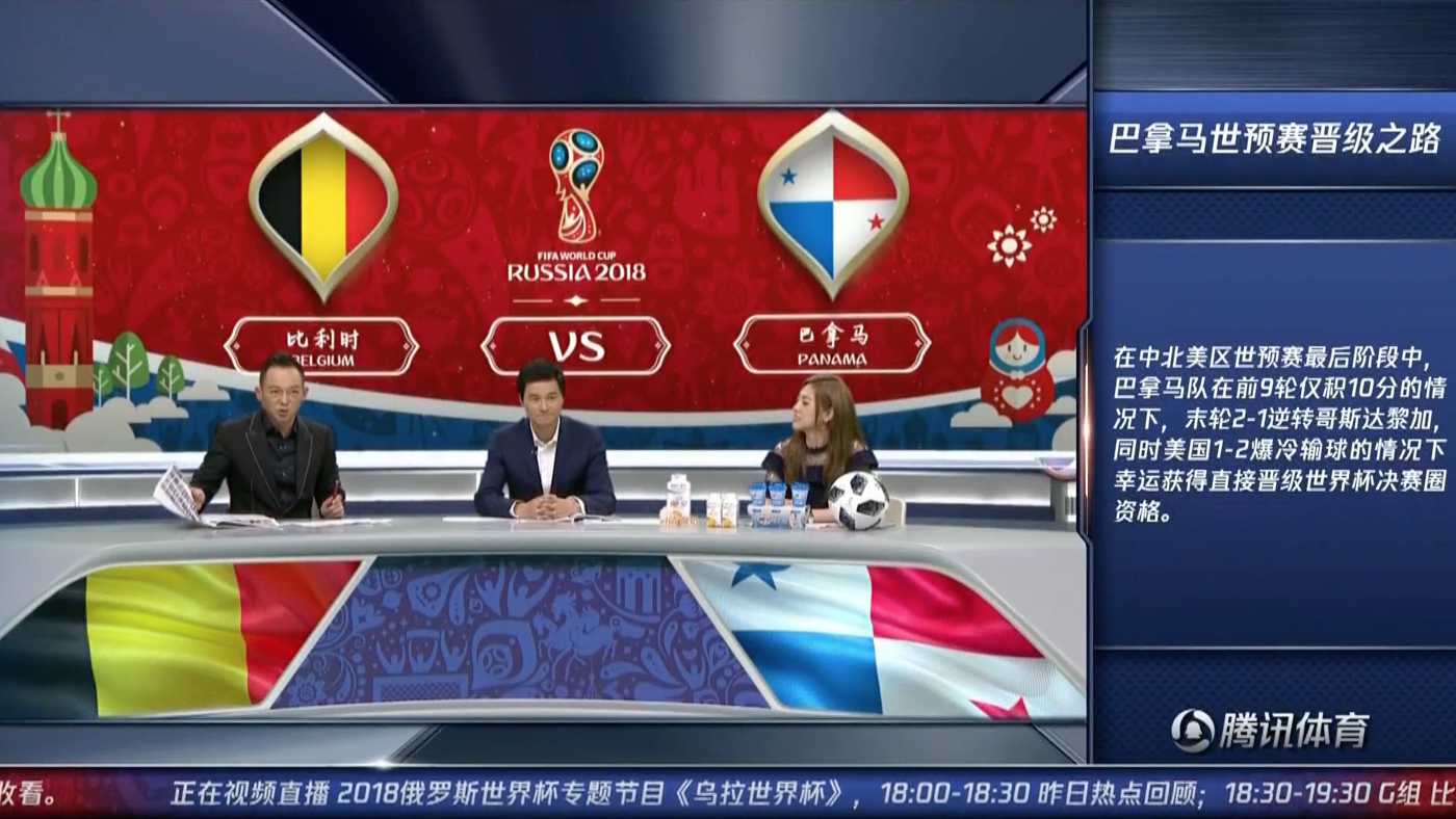 NCS_Tencent-Sports-World-Cup_0038